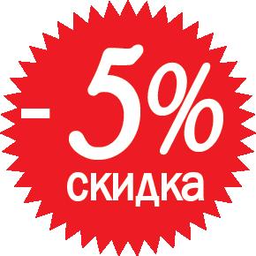 Скидка 5% на любую покупку